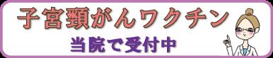子宮頸がん予防情報サイト