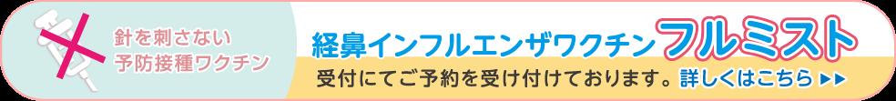 経鼻インフルエンザワクチン「フルミスト」ご予約受付中