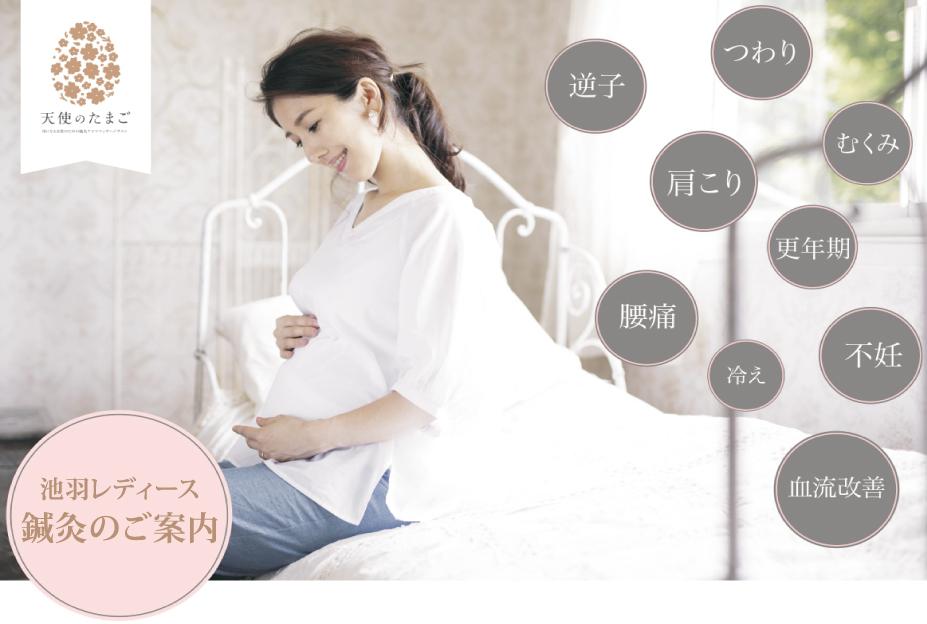 母になる女性のための鍼灸アロママッサージサロン天使のたまご
