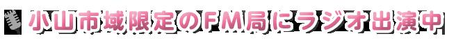 小山市域限定のFM局にラジオ出演中
