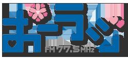 おーラジFM77.5MHz