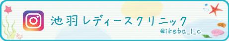 池羽レディースクリニック Instagra