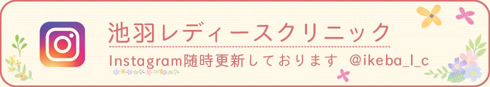 池羽レディースクリニック Instagram